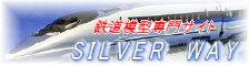 鉄道模型総合サイト「SILVER WAY」
